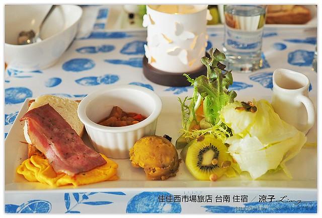 佳佳西市場旅店 台南 住宿 - 涼子是也 blog