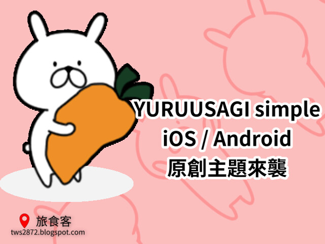 LINE 主題-YURUUSAGI simple