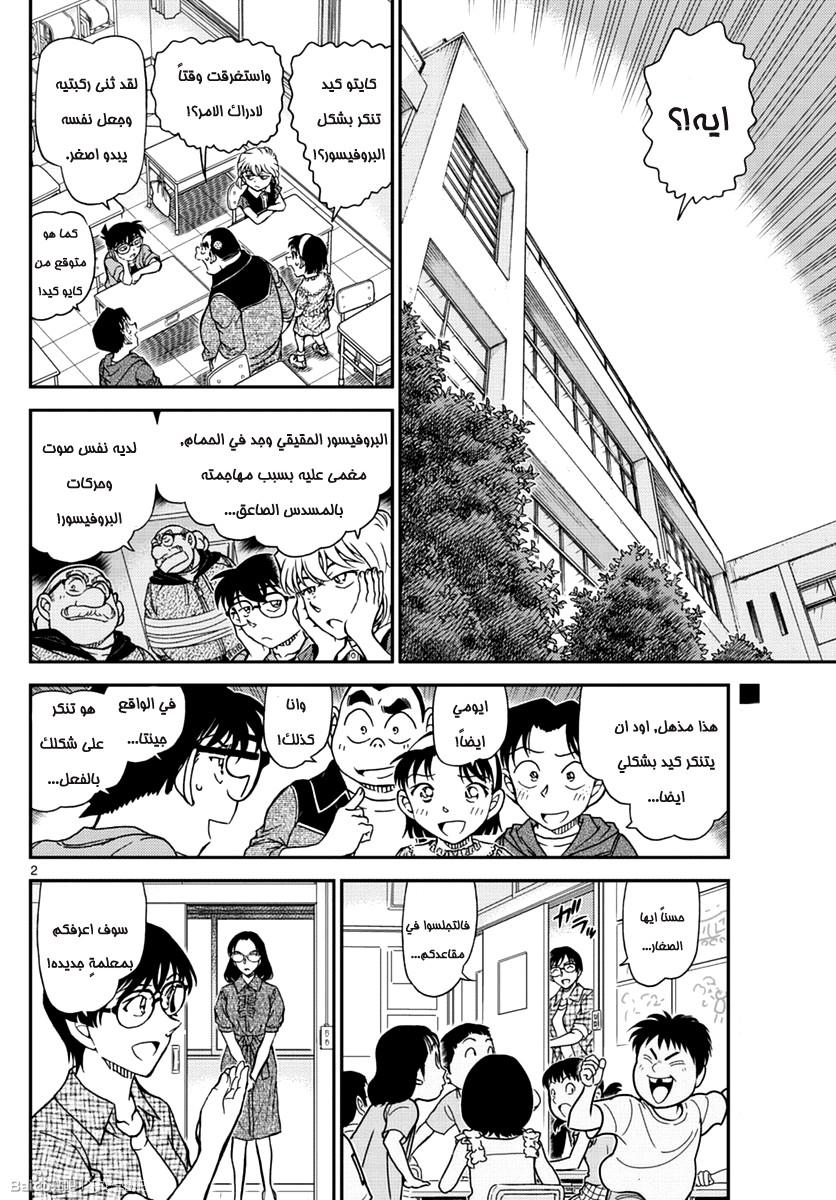 مانجا مانجا المحقق كونان الفصل  الصفحة 2
