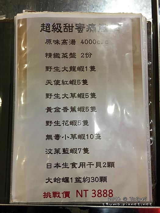 2016正官木桶鍋 (3).JPG