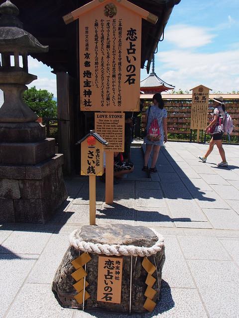 京都地主神社的戀愛占卜石