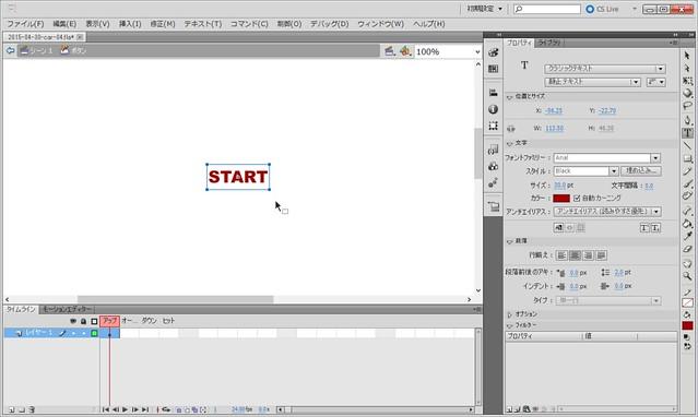 Flash:中央にある基準点に 文字の中心を合わせる