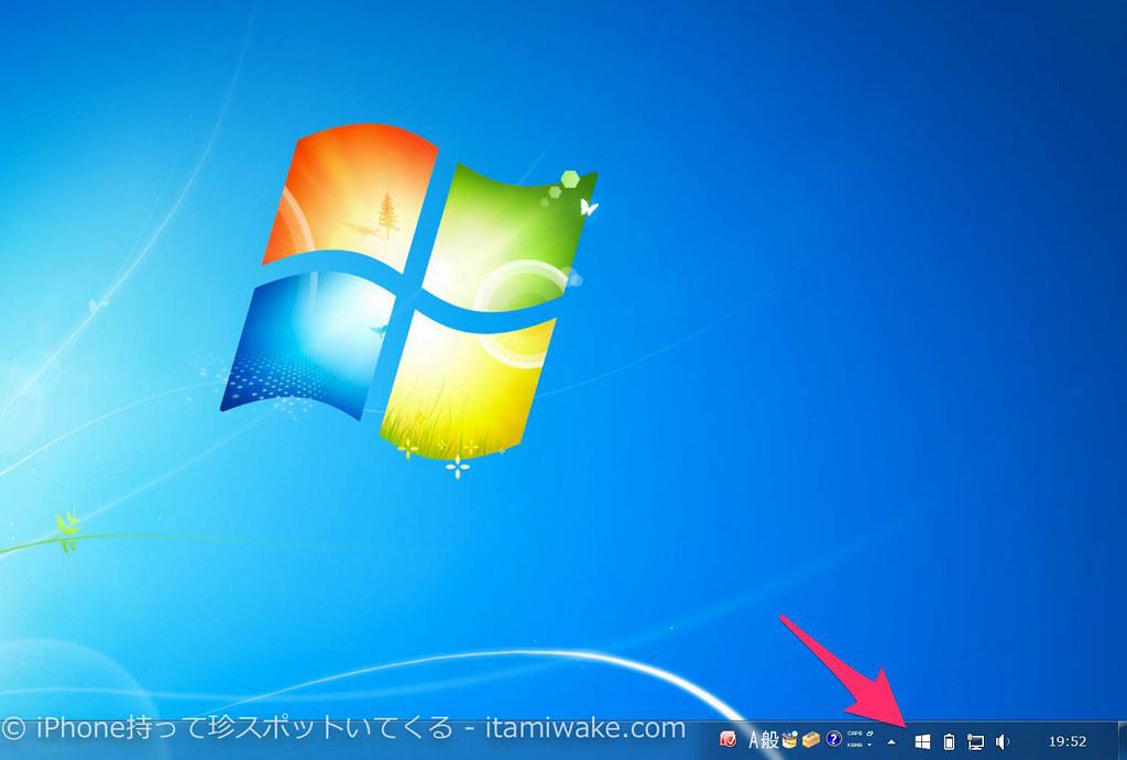 仮想Windows7にもWindows10アップデート予約通知がきた