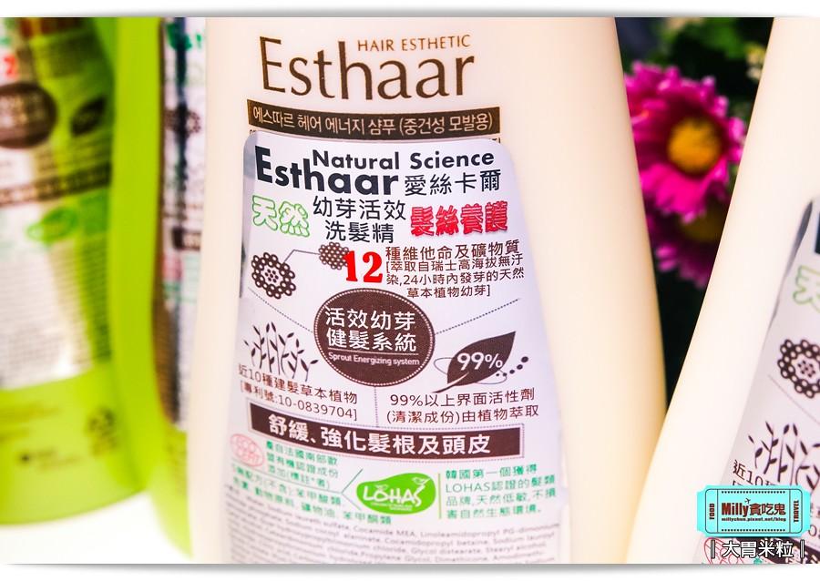 韓國Esthaar愛絲卡爾洗髮精0010