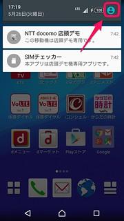 Xperia Z4 マルチユーザー スクリーンショット