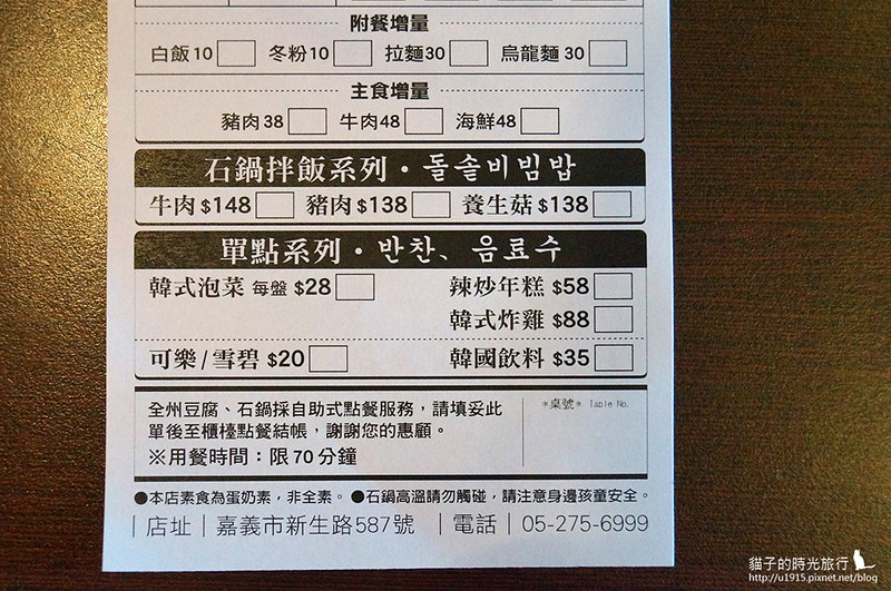 嘉義_全州豆腐石鍋專門店