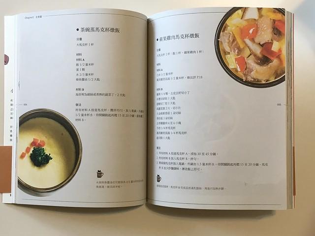 馬克杯主食@小雨麻的100道馬克杯料理,上桌!