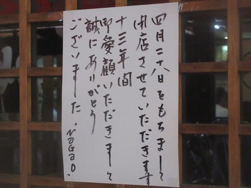 Nagao(練馬)