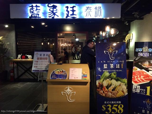 泰式火鍋吃到飽-藍象廷