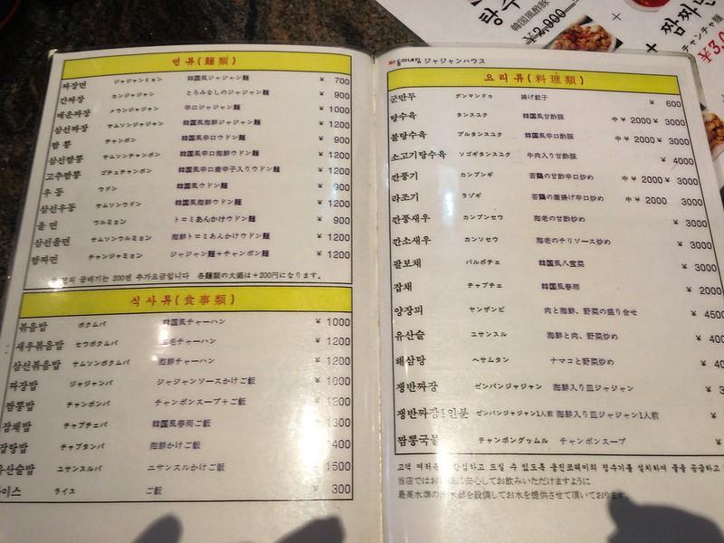 ジャジャン麺ハウスメニュー