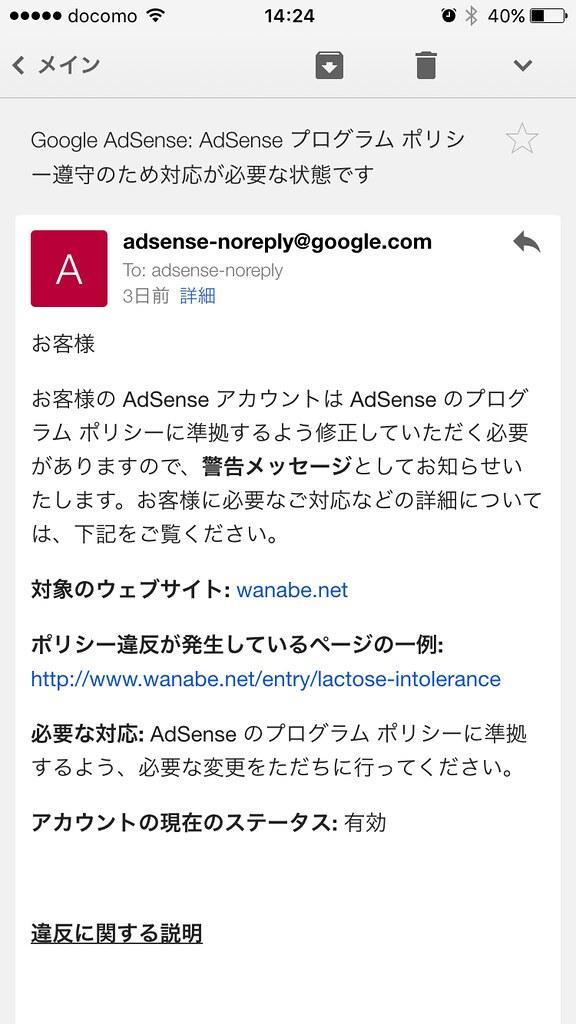 AdSense警告メール