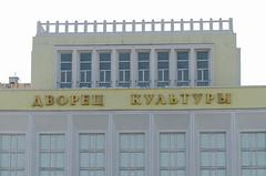 Дворец культуры Комбината