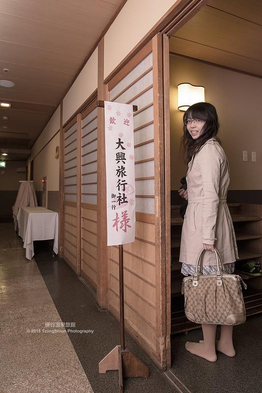橫谷溫泉旅館 食堂