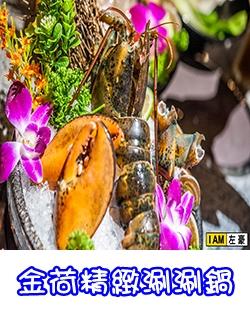 金荷精緻涮涮鍋-2