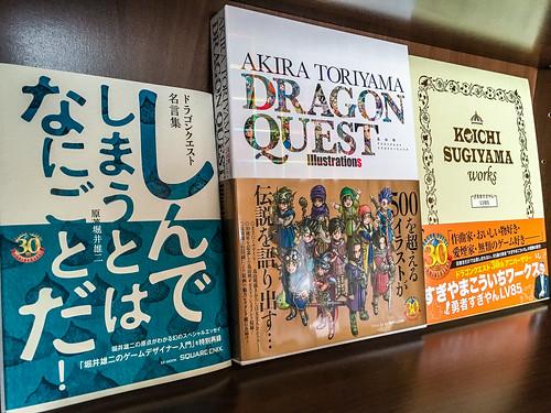 30周年記念ドラクエ関連本