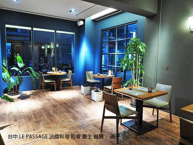 台中 LE PASSAGE 法國料理 約會 慶生 餐廳 4