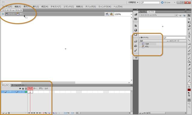 Flash:ボタンシンボルを作成した直後の画面
