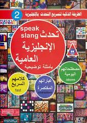 تحميل كتاب تحدث الانجليزية العامية لـ فهد الحارثي pdf