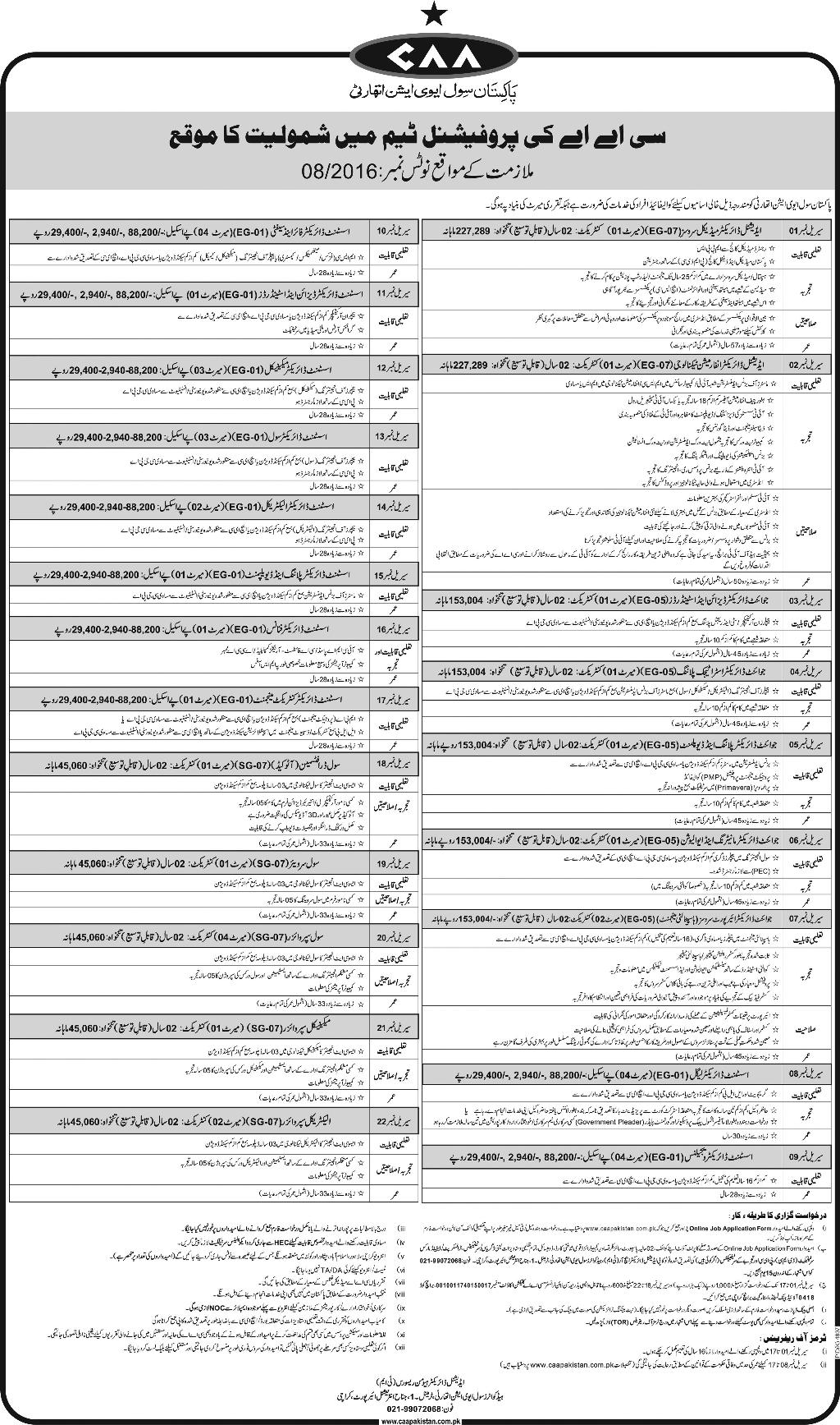 Civil Aviation Authority Notice Number 8-2016 Career Opportunity