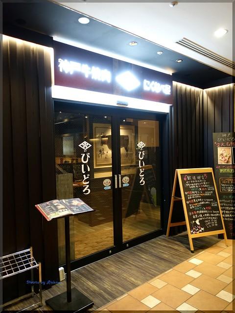 Photo:2016-06-09_T@ka.の食べ飲み歩きメモ(ブログ版)_神戸牛そして迫力の肉鍋タワーを堪能できます【浜松町】びいどろ_01 By:logtaka