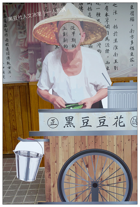 黑豆社人文冰室 02