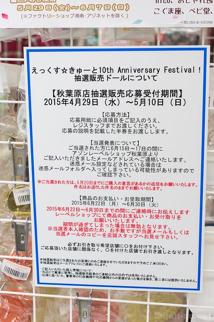 EX☆CUTE 10th Anniversary Festival-DSC_9844