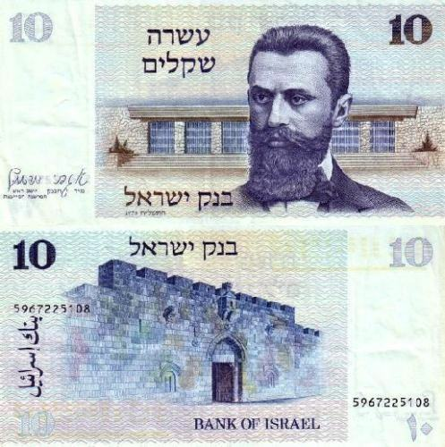 Israel 10 Sheqel 1978 Pick 45 UNC