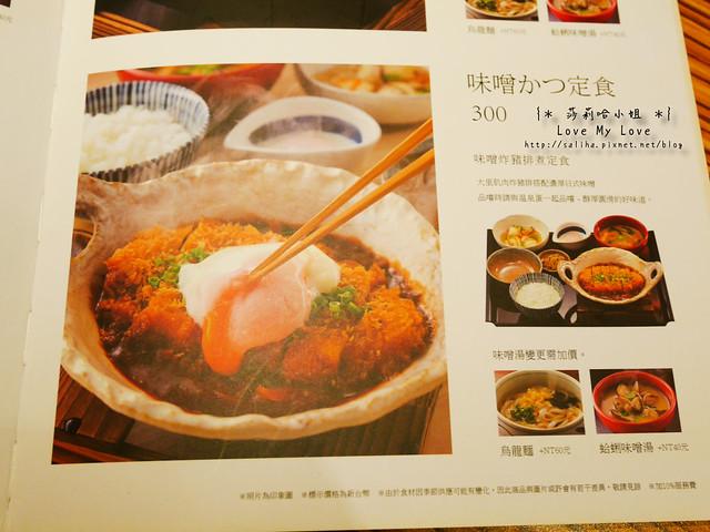 新店七張站美食餐廳yayoi (6)