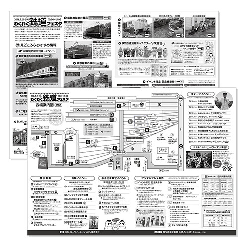 5/21(土)わくわく鉄道フェスタ2016☆当日用パンフレット