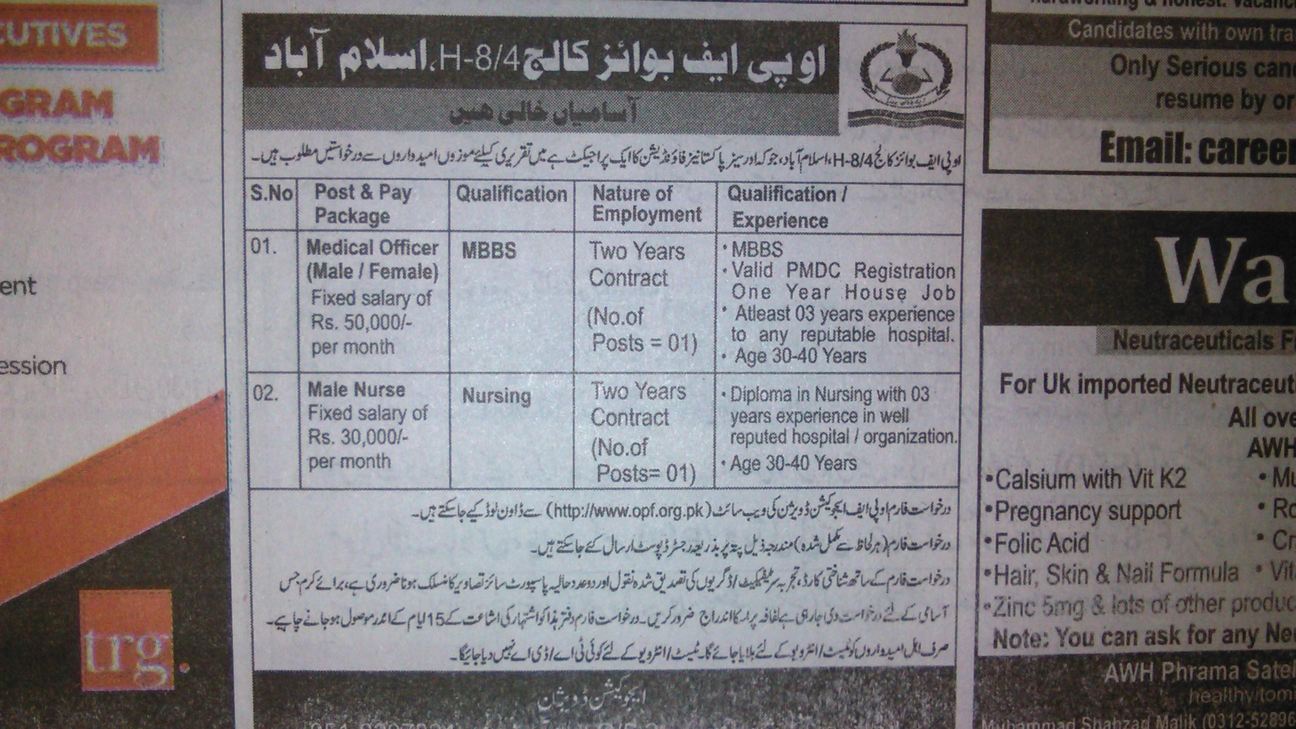 OPF Boys College Islamabad Jobs