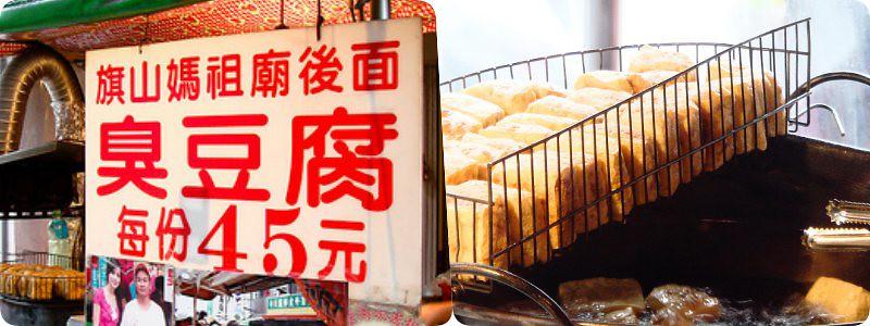 媽祖廟後面臭豆腐