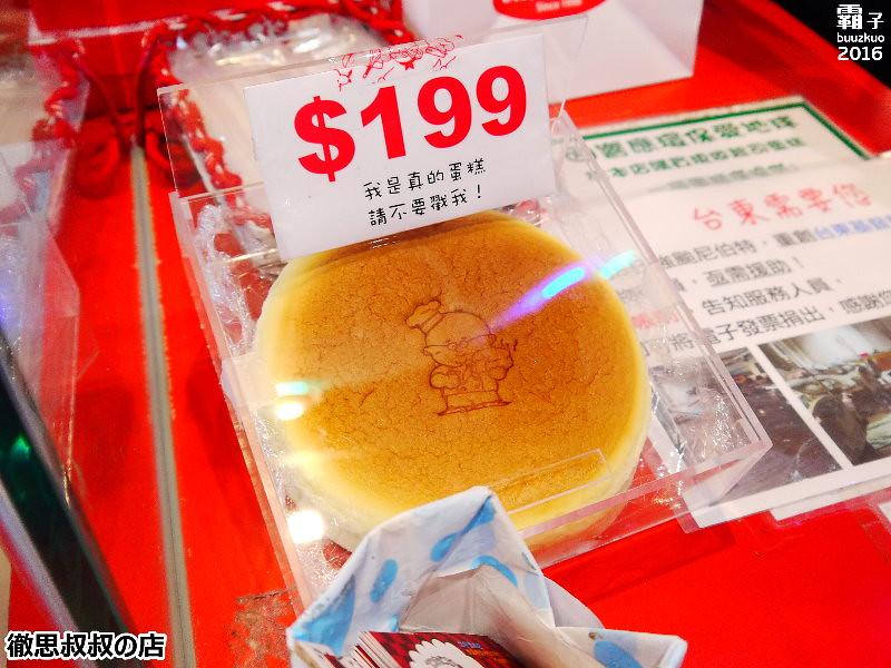 27785277884 721b1af52b b - 徹思叔叔的店 Uncle Tetsu's Cheese Cake,起司蛋糕好鬆好綿~