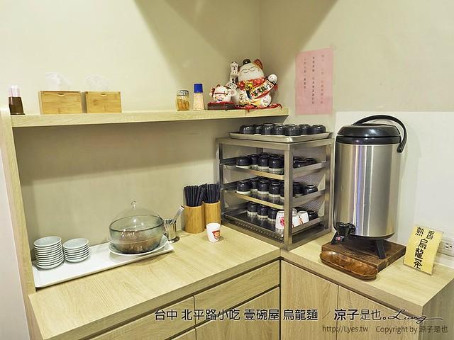 台中 北平路小吃 壹碗屋 烏龍麵 12