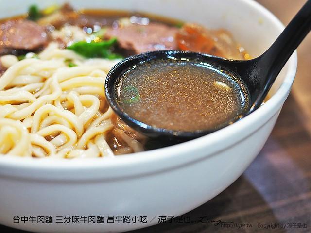 台中牛肉麵 三分味牛肉麵 昌平路小吃 13
