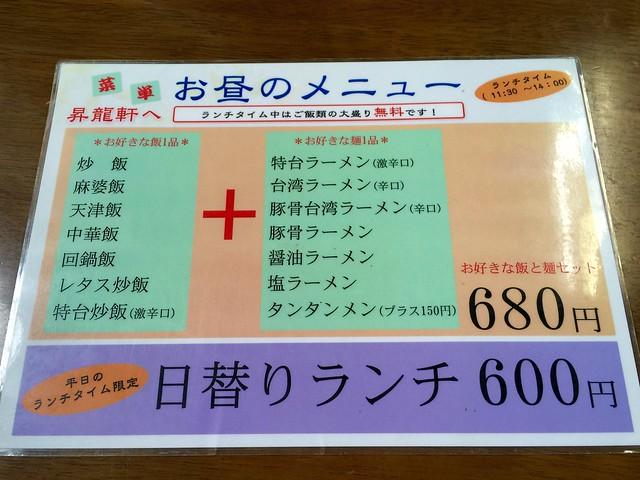 2015.3.29 昇龍軒