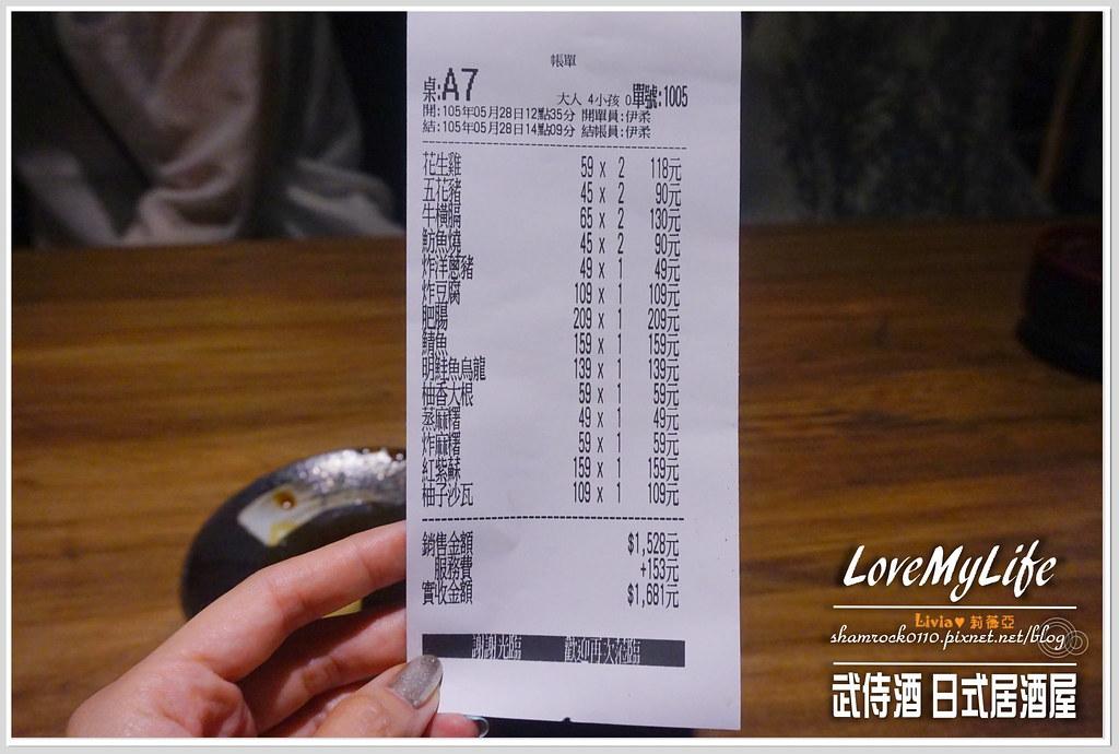 武侍酒 日式居酒屋 - 54