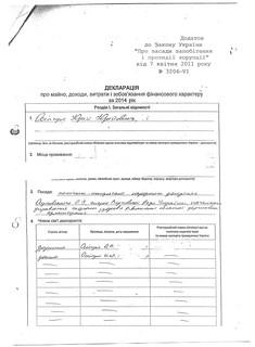 Декларація 2014 - 01