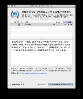 iTunes 12.1.2