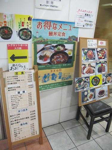 京都競馬場おおつきの客寄せ看板