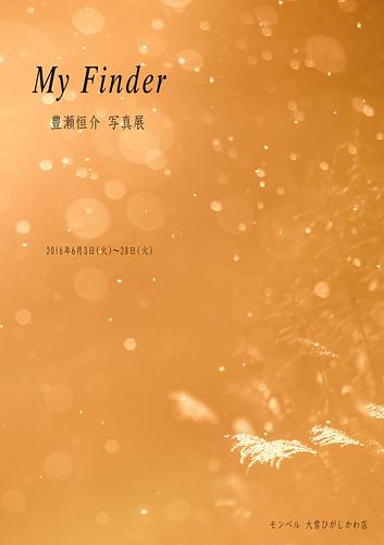 写真展「My Finder」