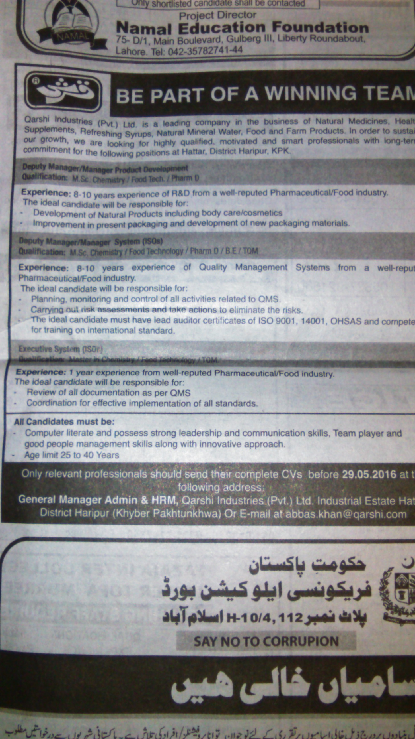 Qarshi Industries Jobs 2016