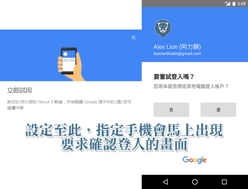 要在手機上點一下 [是],就完成 [Google 提示] 的登入驗證測試