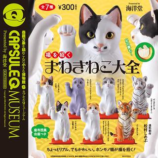 【官圖 & 販售資訊更新】海洋堂 膠囊Q博物館 招喚好運的「招手貓大全」