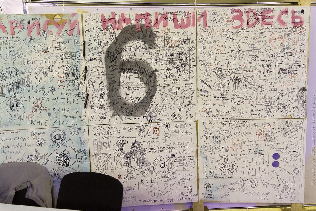 Стена с автографами на Руброниконе-2015