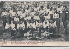 11740956741  Varna Bulgaria Jewish Maccabees