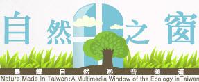 臺灣自然之窗影音頻道網站