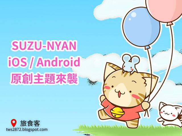 LINE 主題-SUZU-NYAN
