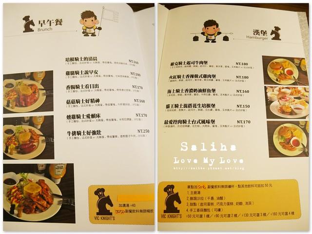 騎士維克菜單 (2)
