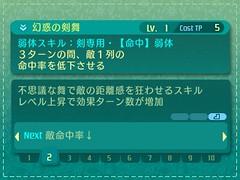 達人スキル【幻影の剣士】「幻惑の剣舞」1