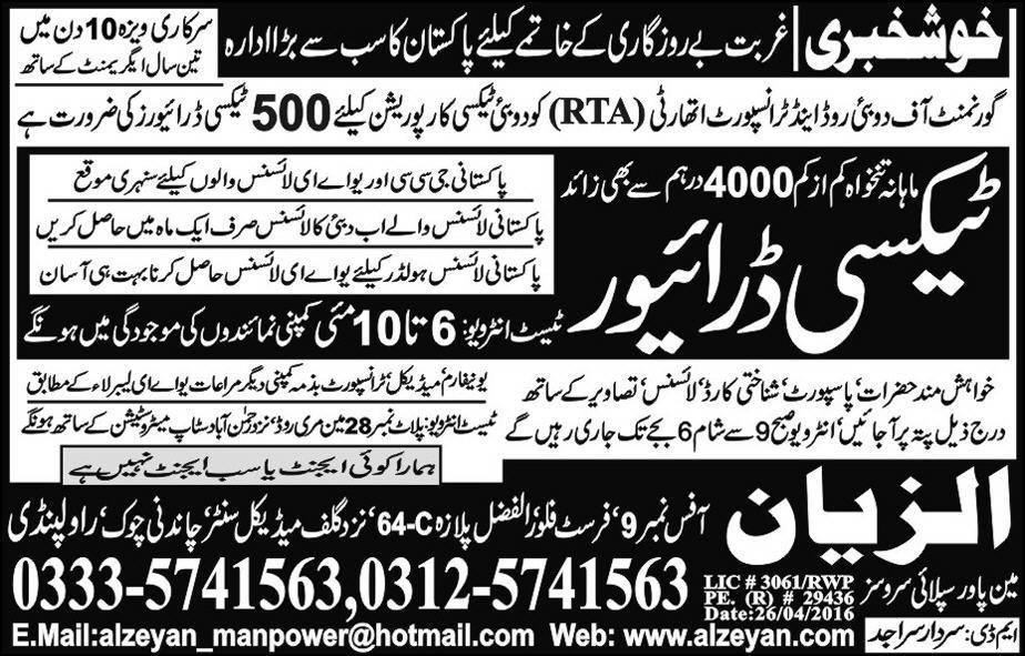 RTA Taxi Driver Jobs 2016